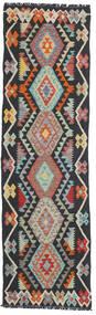 Kelim Afghan Old Style Teppich  67X235 Echter Orientalischer Handgewebter Läufer Dunkelgrau/Braun (Wolle, Afghanistan)